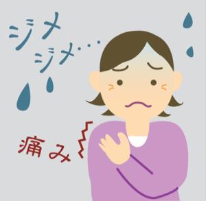 梅雨・初夏を乗り越えよう!