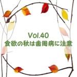 遊和ひと言置き薬 vol.40 抜け毛の季節~2019年11月12日配信~