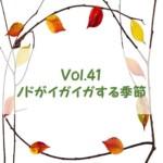 遊和ひと言置き薬 vol.41 ノドがイガイガする季節~2019年11月26日配信~