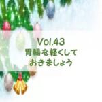 遊和ひと言置き薬 vol.43 胃腸を軽くしておきましょう~2019年12月24日配信~