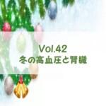 遊和ひと言置き薬 vol.42 冬の高血圧と腎臓~2019年12月10日配信~