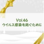 遊和ひと言置き薬 vol.46 ウイルス感染を防ぐために~2020年2月11日配信~