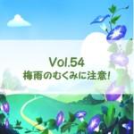 遊和ひと言置き薬 vol.54 梅雨のむくみに注意~2020年6月9日配信~