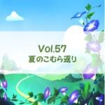 遊和ひと言置き薬 vol.57 夏のこむら返り~2020年7月28日配信~