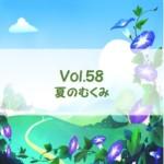 遊和ひと言置き薬 vol.58 夏のむくみ~2020年8月11日配信~