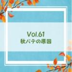 遊和ひと言置き薬 vol.61 秋バテの原因~2020年9月22日配信~