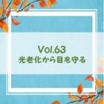 遊和ひと言置き薬 vol.63 光老化から目を守る ~2020年10月27日配信~