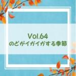 遊和ひと言置き薬 vol.64 のどがイガイガする季節 ~2020年11月10日配信~