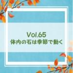 遊和ひと言置き薬 vol.65 体内の石は季節で動く ~2020年11月24日配信~