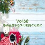 遊和ひと言置き薬 vol.68 冬の血管トラブルを防ぐために ~2021年1月12日配信~