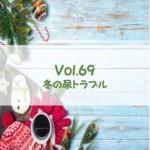 遊和ひと言置き薬 vol.69 冬の尿から ~2021年1月26日配信~