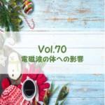 遊和ひと言置き薬 vol.70 電磁波の体への影響 ~2021年2月9日配信~