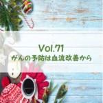 遊和ひと言置き薬 vol.71 がんの予防は血流改善から ~2021年2月23日配信~