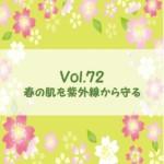 遊和ひと言置き薬 vol.72 春の肌を紫外線から守る ~2021年3月10日配信~