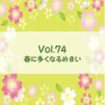 遊和ひと言置き薬 vol.74 春に多くなるめまい ~2021年4月13日配信~