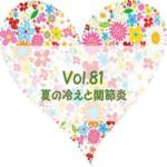 遊和ひと言置き薬 vol.81 夏の冷えと関節炎 ~2021年7月27日配信~