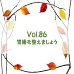 遊和ひと言置き薬 vol.86 「胃腸を整えましょう」 ~2021年10月13日配信~