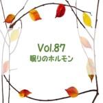 遊和ひと言置き薬 vol.87 「眠りのホルモン」 ~2021年10月26日配信~