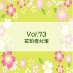 遊和ひと言置き薬 vol.73 花粉症対策 ~2021年3月23日配信~