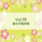 遊和ひと言置き薬 vol.75 春の不眠対策 ~2021年4月27日配信~