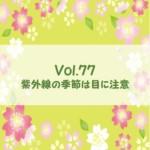 遊和ひと言置き薬 vol.77 紫外線の季節は目に注意 ~2021年5月25日配信~