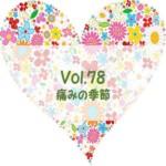 遊和ひと言置き薬 vol.78 痛みの季節 ~2021年6月8日配信~